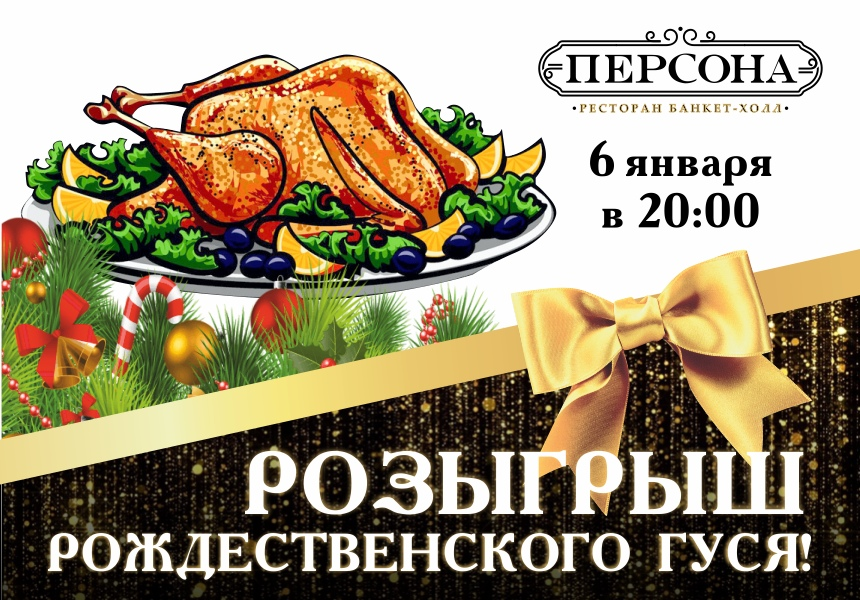 Рождественская программа