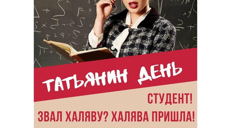 В День студента халява для всех!